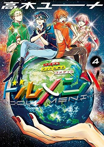ドルメンX (1-4巻 全巻) 漫画