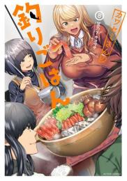 カワセミさんの釣りごはん(1-3巻 最新刊)