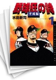 【中古】野球狂の詩 平成編 (1-3巻) 漫画
