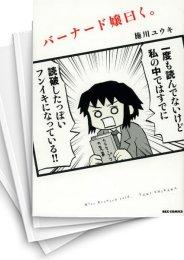 【中古】バーナード嬢曰く。 (1-3巻) 漫画