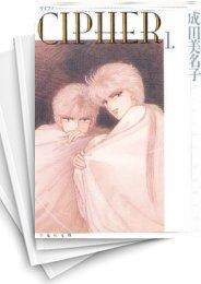 【中古】CIPHER サイファ [文庫版] (1-7巻 全巻) 漫画