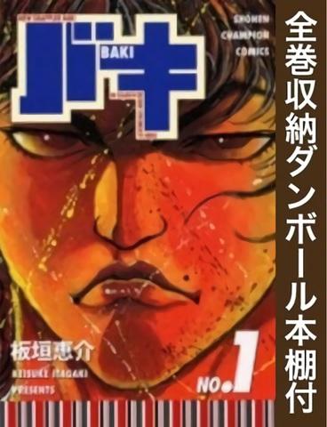 【全巻収納ダンボール本棚付】バキセット 漫画