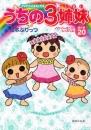 TVアニメコミックス うちの3姉妹 漫画