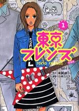 東京フレンズ  新装版 (1-3巻 全巻) 漫画
