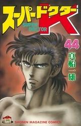 スーパードクターK 44 冊セット全巻 漫画