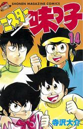 ミスター味っ子(14) 漫画