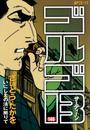 ゴルゴ13(146) 漫画