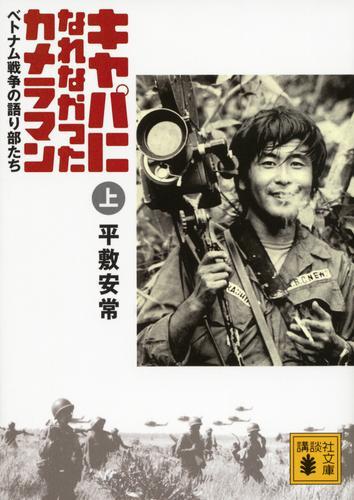 キャパになれなかったカメラマン ベトナム戦争の語り部たち<上> 漫画