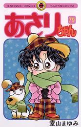 あさりちゃん(79) 漫画