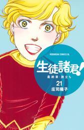 生徒諸君! 最終章・旅立ち(21) 漫画