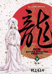 龍-RON-(ロン)(7) 漫画