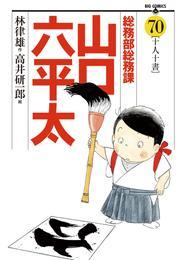 総務部総務課 山口六平太(70) 漫画
