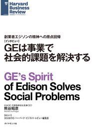 GEは事業で社会的課題を解決する(インタビュー) 漫画