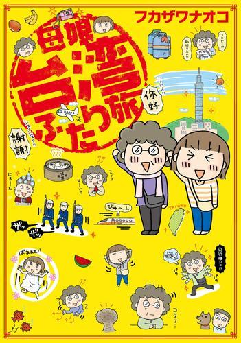 母娘台湾ふたり旅 漫画
