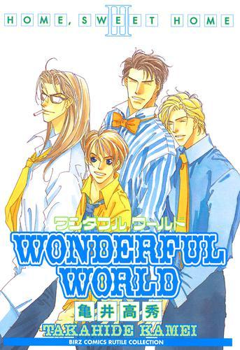 WONDERFUL WORLD 漫画