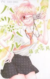ハツ*ハル(4) 漫画