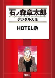 HOTEL(18) 漫画
