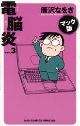 マック版 電脳炎(3) 漫画