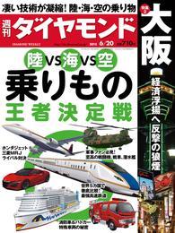 週刊ダイヤモンド 15年6月20日号 漫画