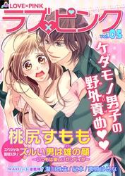 ラブ×ピンク ケダモノ男子の野外責め Vol.05 【電子限定シリーズ】 漫画