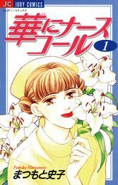 華にナースコール(1) 漫画