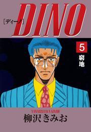 DINO(5)窮地 漫画