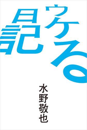 ウケる日記 漫画