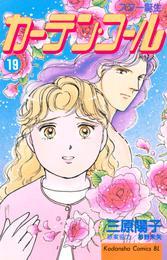カーテン・コール(19) 漫画