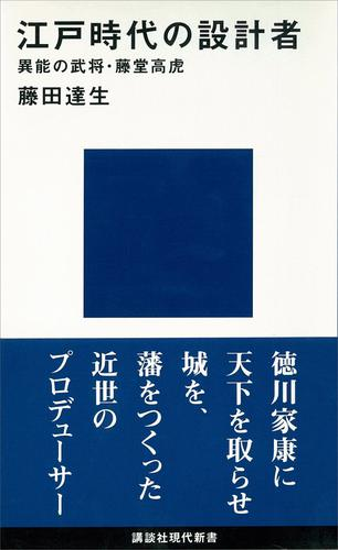 江戸時代の設計者 異能の武将・藤堂高虎 漫画