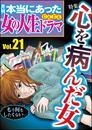 本当にあった女の人生ドラマ心を病んだ女 Vol.21 漫画