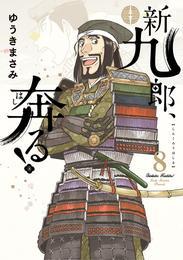 新九郎、奔る! 8 冊セット 最新刊まで