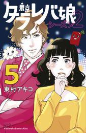 東京タラレバ娘 シーズン2 5 冊セット 最新刊まで