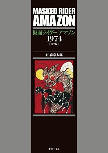 仮面ライダーアマゾン1974 [完全版] 漫画