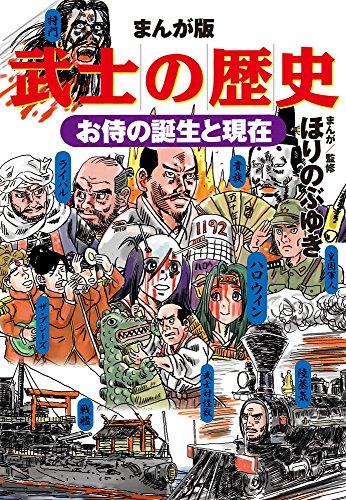 まんが版 武士の歴史 お侍の誕生と現在 漫画