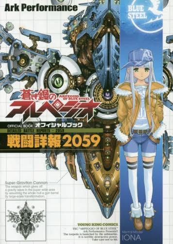 蒼き鋼のアルペジオ OFFICIAL BOOK〜戦闘詳報2059〜 漫画