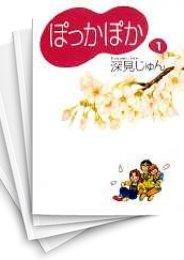 【中古】ぽっかぽか [文庫版] (1-15巻) 漫画