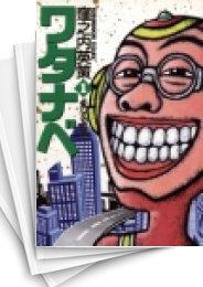 【中古】ワタナベ (1-3巻) 漫画