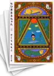 【中古】ちびまる子ちゃん [文庫版] (1-9巻) 漫画