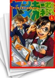 【中古】ヤンキー君とメガネちゃん (1-23巻) 漫画