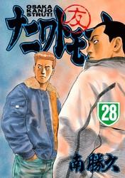 ナニワトモアレ 28 冊セット最新刊まで 漫画