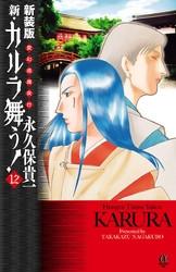 新装版 変幻退魔夜行 新・カルラ舞う! 12 冊セット全巻 漫画