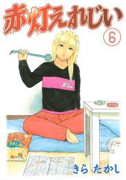 赤灯えれじい(6) 漫画