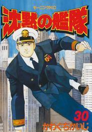 沈黙の艦隊(30) 漫画