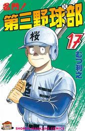 名門!第三野球部(17) 漫画