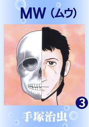 MW(ムウ) 3 冊セット全巻