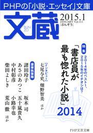 文蔵 2015.1 漫画