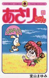 あさりちゃん(71) 漫画