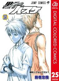 黒子のバスケ カラー版 25 漫画