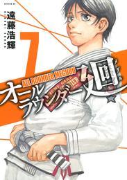 オールラウンダー廻(7) 漫画