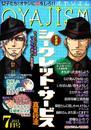 月刊オヤジズム 2012年7月号 漫画